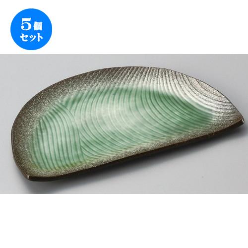 5個セット☆ 変形皿 ☆ 伊賀ヒスイ(波彫)8.0半月形皿 [ 255 x 155 x 20mm ] 【料亭 旅館 和食器 飲食店 業務用 】