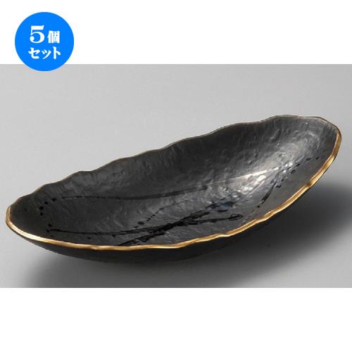 5個セット☆ 多用鉢 ☆ 黒釉舟形8.5皿 [ 260 x 120 x 55mm ] 【料亭 旅館 和食器 飲食店 業務用 】