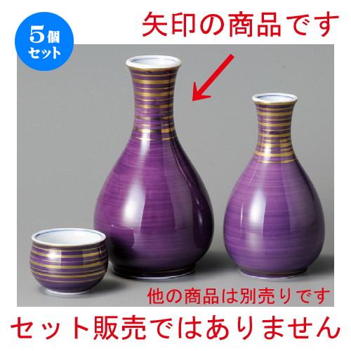 5個セット☆ 酒器 ☆ 紫金筋徳利(大) [ 79 x 142mm・270cc ] 【居酒屋 割烹 和食器 飲食店 業務用 】