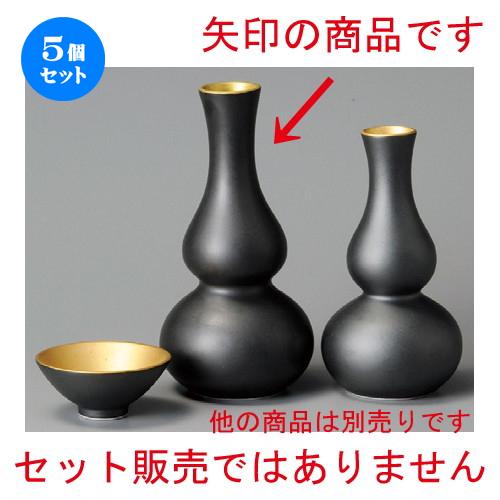 5個セット☆ 酒器 ☆ 黒釉口金大徳利 [ 85 x 165mm・260cc ] 【居酒屋 割烹 和食器 飲食店 業務用 】