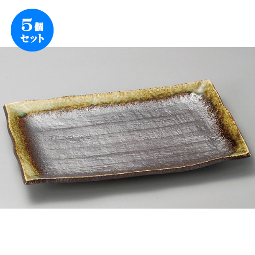 5個セット☆ 萬古焼大皿 ☆ 鉄ビードロ10.0長角皿 [ 300 x 210 x 30mm ] 【料亭 旅館 和食器 飲食店 業務用 】