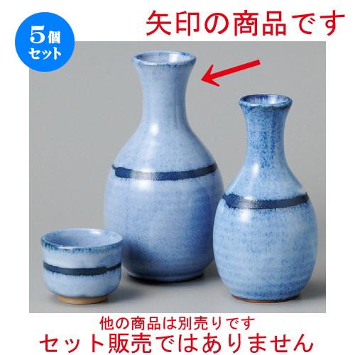 5個セット☆ 酒器 ☆ 青海波大徳利 [ 270cc ] 【居酒屋 割烹 和食器 飲食店 業務用 】