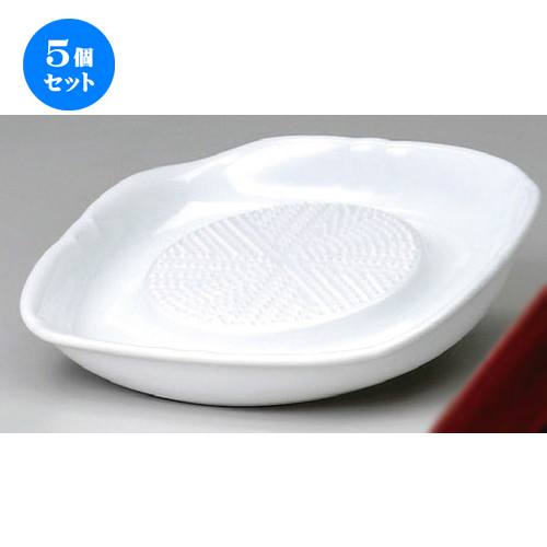 5個セット☆ オロシ皿 ☆ おろし器(中)白 [ 132 x 132 x 25mm ] 【料亭 旅館 和食器 飲食店 業務用 】