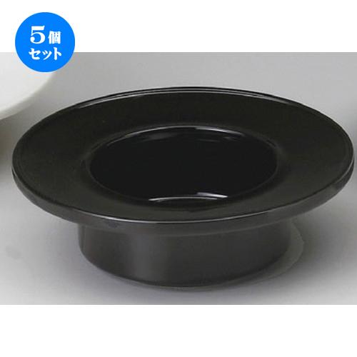 5個セット☆ 灰皿 ☆ 黒帽子型4.5灰皿 [ 135 x 45mm ] 【料亭 旅館 喫煙 飲食店 業務用 】