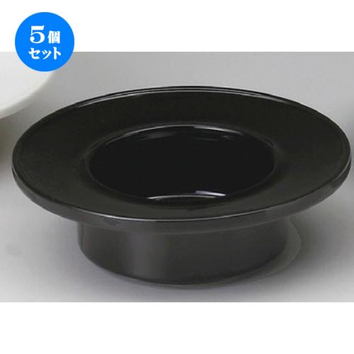 5個セット☆ 灰皿 ☆ 黒帽子型5.0灰皿 [ 160 x 53mm ] 【料亭 旅館 喫煙 飲食店 業務用 】