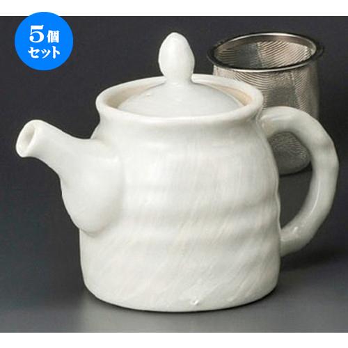 5個セット☆ ポット ☆ 初雪ポット(茶コシ) [ 500cc ] 【旅館 カフェ 和食器 飲食店 業務用 】