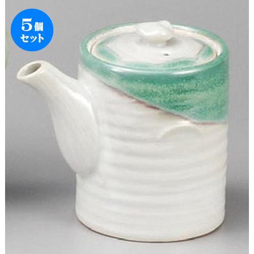 5個セット☆ 鍋用品 ☆ 緑水だし入(小) [ 80 x 120mm・450cc ] 【料亭 旅館 和食器 飲食店 業務用 】