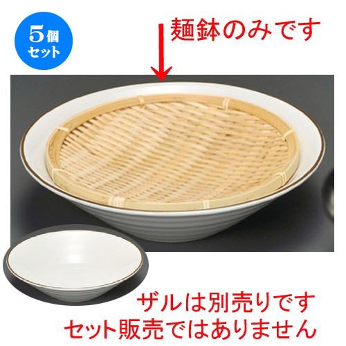 5個セット☆ 麺皿 ☆ 渕サビ8.5麺鉢 [ 260 x 70mm ] 【蕎麦屋 定食屋 和食器 飲食店 業務用 】