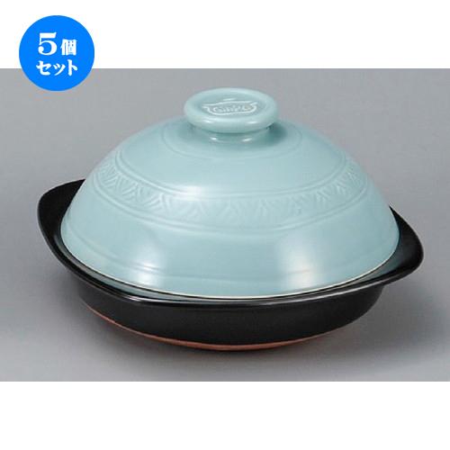 5個セット☆ 調理鍋 ☆ ふたり 青磁タジン鍋 [ 250 x 225 x 145mm・900cc ] 【料亭 旅館 和食器 飲食店 業務用 】