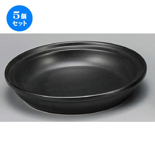 5個セット☆ 陶板 ☆ 直火耐熱黒20cm浅鍋 [ 205 x 38mm・350cc ] 【料亭 旅館 和食器 飲食店 業務用 】