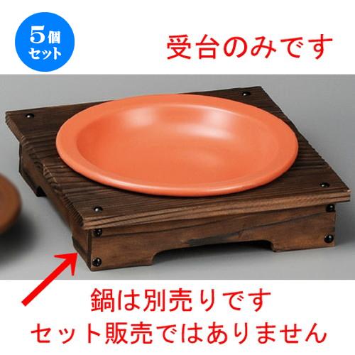 5個セット☆ 鍋用品 ☆ 焼杉(φ18cm)受台 [ 220 x 220 x 55mm ] 【料亭 旅館 和食器 飲食店 業務用 】
