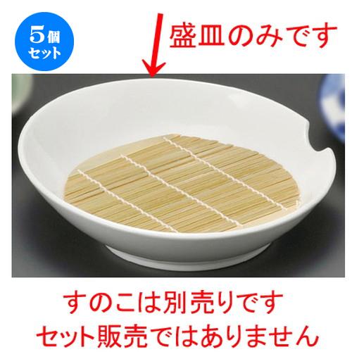 5個セット☆ 麺皿 ☆ 白磁ツキ盛皿 [ 220 x 67mm ] 【蕎麦屋 定食屋 和食器 飲食店 業務用 】