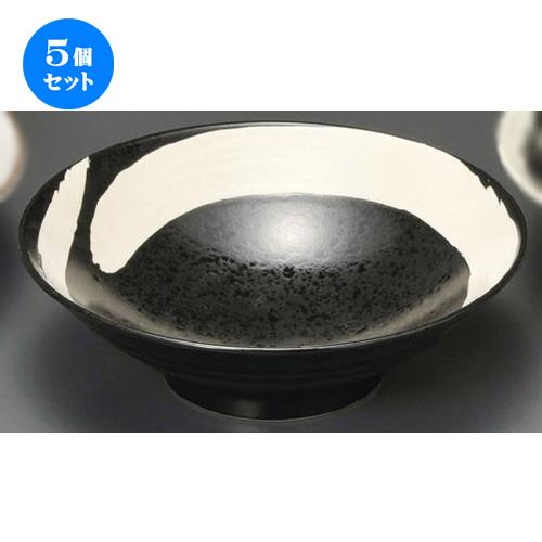 5個セット☆ 麺皿 ☆ 極刷毛黒8.0麺鉢 [ 248 x 74mm ] 【蕎麦屋 定食屋 和食器 飲食店 業務用 】