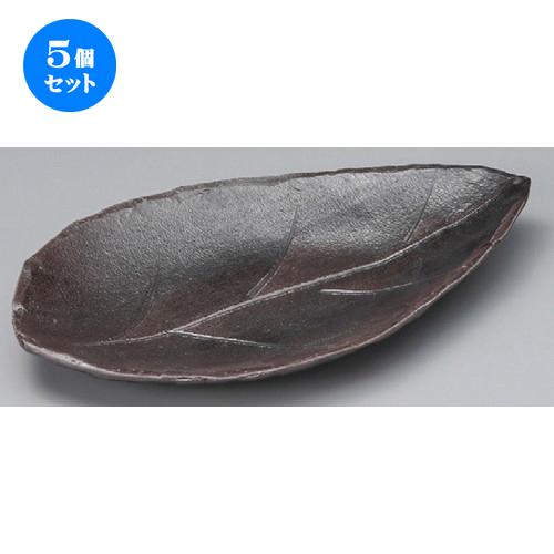 200 5個セット☆ 和食器 [ 】 黒土木の葉陶板(大) 【料亭 340 35mm ☆ ] x 飲食店 旅館 業務用 信楽焼陶板 x