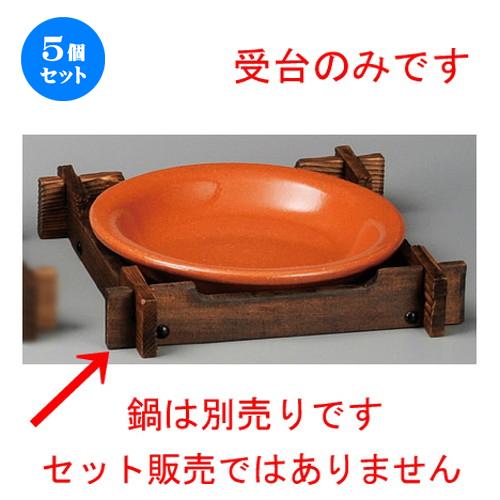 5個セット☆ 鍋用品 ☆ 焼杉柳川受台(大) [ 230 x 230 x 40mm ] 【料亭 旅館 和食器 飲食店 業務用 】