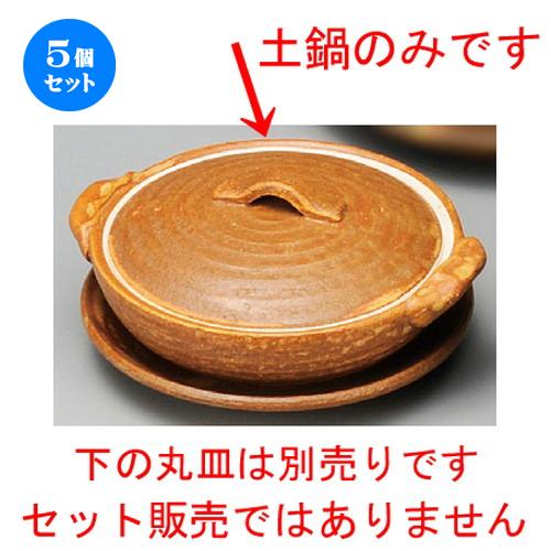 5個セット☆ 土鍋 ☆ 飴釉3.5土鍋 [ 130 x 115 x 50mm ] 【料亭 旅館 和食器 飲食店 業務用 】