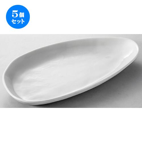 5個セット☆ 洋食器 ☆ 白マロン32cmトレー [ 324 x 180 x 28mm ] 【レストラン ホテル 飲食店 洋食器 業務用 】