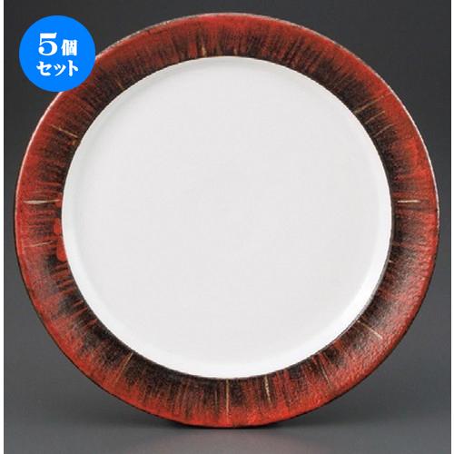 5個セット☆ パスタ皿 ☆ 掻落赤柚子9.0皿 [ 265 x 34mm ] 【レストラン ホテル 飲食店 洋食器 業務用 】