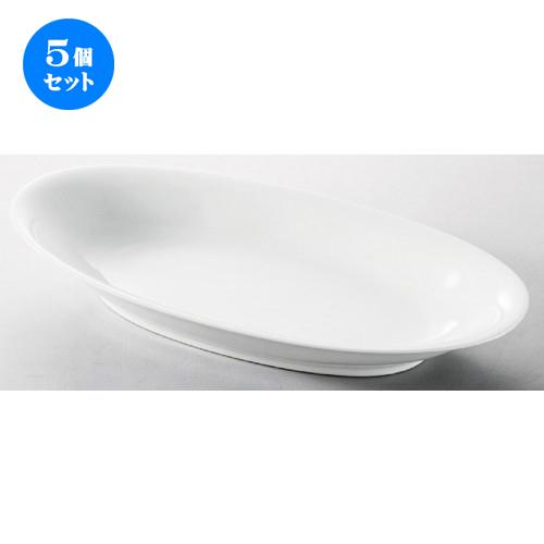 5個セット☆ ビュッフェ ☆ 白業務用食器14吋セロリー皿 [ 357 x 169 x 45mm ] 【レストラン ホテル 飲食店 洋食器 業務用 】