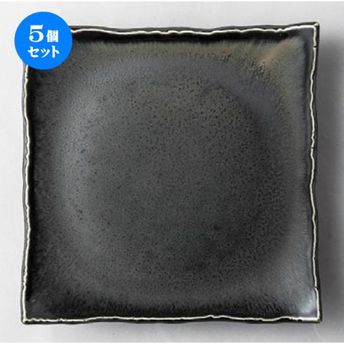 5個セット☆ 洋食器 ☆ 黒結晶ちぎり和皿 [ 218 x 218 x 28mm ] 【レストラン ホテル 飲食店 洋食器 業務用 】