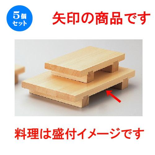 5個セット ☆ 木製品 ☆ 薄型盛台(大) [ 約240 x 150 x 35mm ] 【料亭 旅館 和食器 飲食店 業務用 】