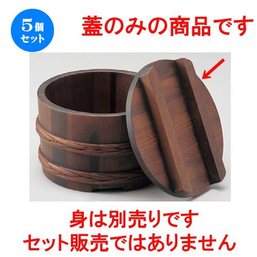 5個セット ☆ 木製品 ☆ 桶型飯器(古代色)蓋 [ 約148 x 24mm ] 【料亭 旅館 和食器 飲食店 業務用 】