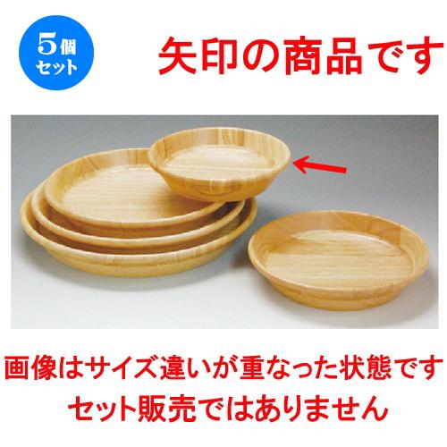 5個セット☆ 木製品 ☆ 天然木ラウンドプレートナチュラルφ18cm [ 約180 x 40mm ] 【カフェ レストラン 飲食店 業務用 】