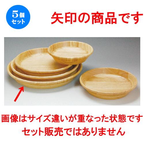 5個セット☆ 木製品 ☆ 天然木ラウンドプレートナチュラルφ30cm [ 約300 x 40mm ] 【カフェ レストラン 飲食店 業務用 】