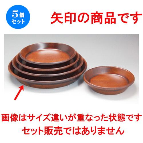 5個セット☆ 木製品 ☆ 天然木ラウンドプレートブラウンφ30cm [ 約300 x 40mm ] 【カフェ レストラン 飲食店 業務用 】