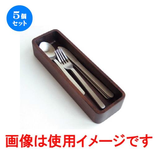 5個セット☆ 木製品 ☆ 木製カトラリーサーバー ブラウン [ 約264 x 81 x 46mm ] 【カフェ レストラン 飲食店 業務用 】