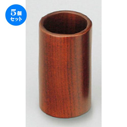 5個セット☆ 木製品 ☆ 丸型箸立 (ハイブラウン) [ 約78 x 131mm ] 【カフェ レストラン 飲食店 業務用 】