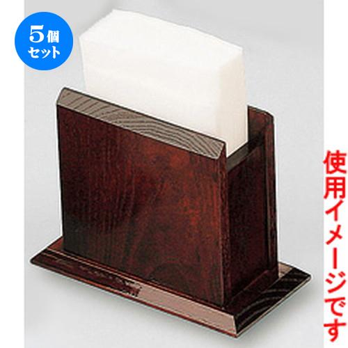 5個セット☆ 木製品 ☆ ナプキン立 (ハイブラウン) [ 約140 x 70 x 110mm ] 【カフェ レストラン 飲食店 業務用 】