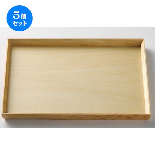 5個セット☆ 懐石盆 ☆ (木)(ウ)白木42cm長手盆 [ 420 x 290 x 20mm ] 【料亭 旅館 和食器 飲食店 業務用 】