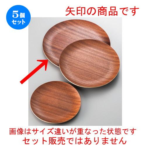 5個セット☆ 木製品 ☆ マホガニー丸トレー33cm [ 332mm ] 【カフェ 喫茶店 飲食店 業務用 】