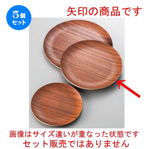 5個セット☆ 木製品 ☆ マホガニー丸トレー28cm [ 282mm ] 【カフェ 喫茶店 飲食店 業務用 】