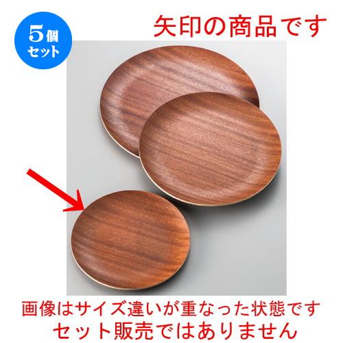 5個セット☆ 木製品 ☆ マホガニー丸トレー22cm [ 220mm ] 【カフェ 喫茶店 飲食店 業務用 】