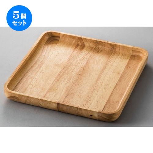 5個セット☆ 洋食器 ☆ 木製深型正角ランチ [ 240 x 30mm ] 【レストラン ホテル 飲食店 洋食器 業務用 】