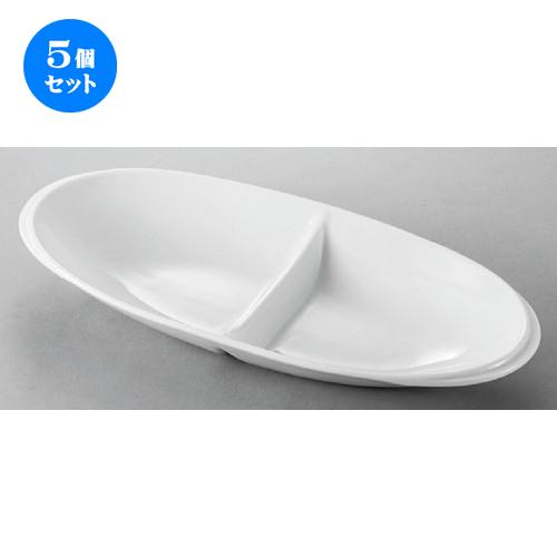 5個セット☆ 洋食器 ☆ J3耳付ツインスマートボウルL/WH [ 323 x 145 x 40mm ] 【レストラン ホテル 飲食店 洋食器 業務用 】