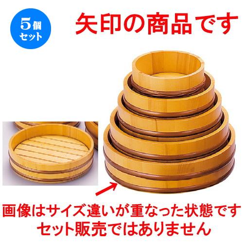 5個セット ☆ 木製品 ☆ 椹色・盛込桶(目皿付)尺0 [ 300 x 82mm ] 【料亭 旅館 和食器 飲食店 業務用 】
