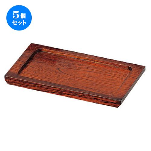 5個セット☆ 木製品 ☆ ミニトレイ(小)(ハイブラウン) [ 210 x 105 x 15mm ] 【料亭 旅館 和食器 飲食店 業務用 】