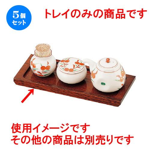 5個セット☆ 木製品 ☆ ミニトレイ(大)(ハイブラウン) [ 250 x 105 x 15mm ] 【料亭 旅館 和食器 飲食店 業務用 】