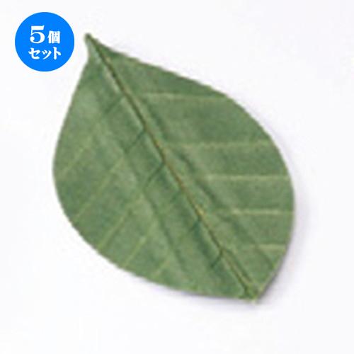 5個セット☆ 木製品 ☆ 干朴葉懐敷(緑)葉型 100枚入 [ 115 x 70mm ] 【料亭 旅館 和食器 飲食店 業務用 】