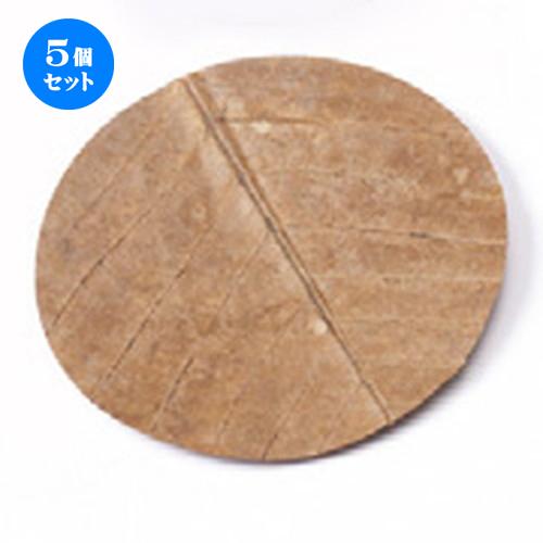 5個セット☆ 木製品 ☆ 干朴葉懐敷(枯)丸型(大) 100枚入 [ 130mm ] 【料亭 旅館 和食器 飲食店 業務用 】