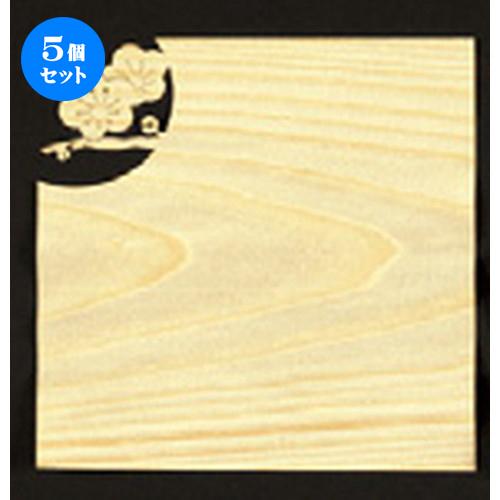 5個セット☆ 木製品 ☆ 透かし経木懐敷梅 50枚 [ 120 x 120mm ] 【料亭 旅館 和食器 飲食店 業務用 】