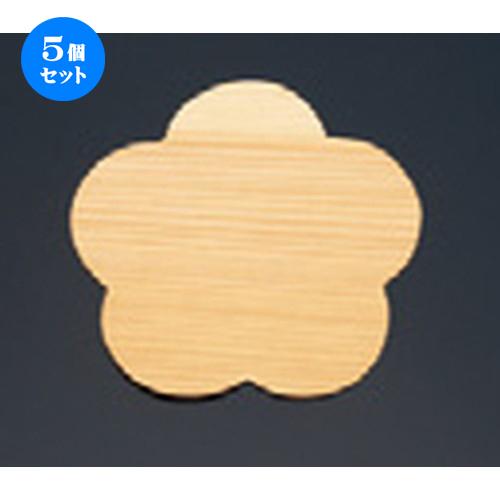 5個セット☆ 木製品 ☆ 杉懐敷梅(100枚入) [ 110 x 110 x t0.6mm ] 【料亭 旅館 和食器 飲食店 業務用 】