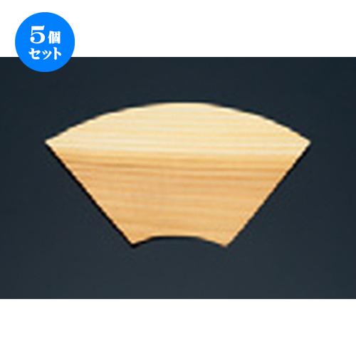 5個セット☆ 木製品 ☆ 杉懐敷末広(100枚入) [ 157 x 87 x t0.6mm ] 【料亭 旅館 和食器 飲食店 業務用 】