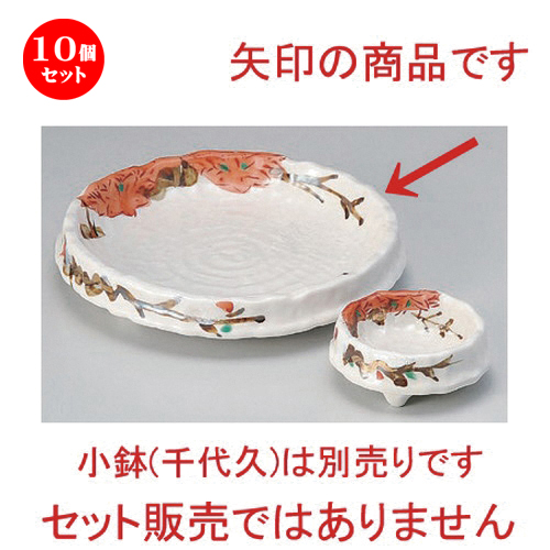 10個セット☆ 刺身 ☆粉引雲錦刺身鉢 [ 16 x 3.5cm 520g ] 【 料亭 旅館 和食器 飲食店 業務用 】