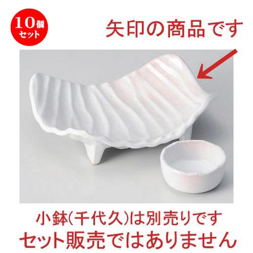 10個セット☆ 刺身 ☆乳白マット波型刺身鉢 [ 19 x 15 x 3.5cm 451g ] 【 料亭 旅館 和食器 飲食店 業務用 】