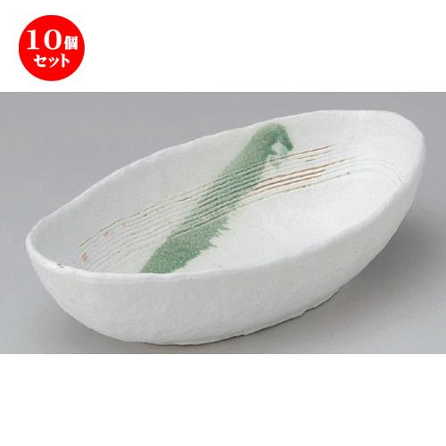 10個セット☆ 楕円鉢 ☆白くしめ楕円小鉢 [ 20 x 11 x 5.7cm 414g ] 【 料亭 旅館 和食器 飲食店 業務用 】