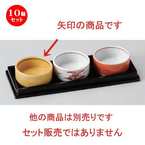 10個セット☆ 珍味 ☆黄釉丸珍味 [ 6.7 x 3.2cm 109g ] 【 料亭 旅館 和食器 飲食店 業務用 】
